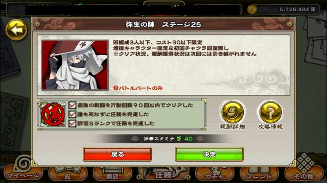 大激闘任務-弥生の陣-ステージ25