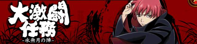 大激闘任務-水無月の陣-