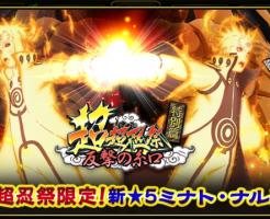 超超忍祭特別編-反撃の糸口
