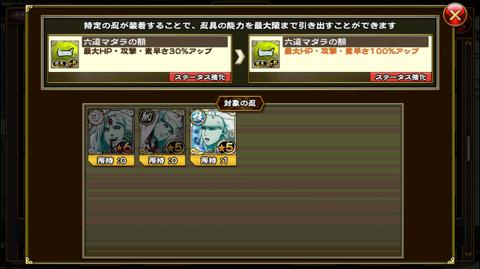 六道マダラの額