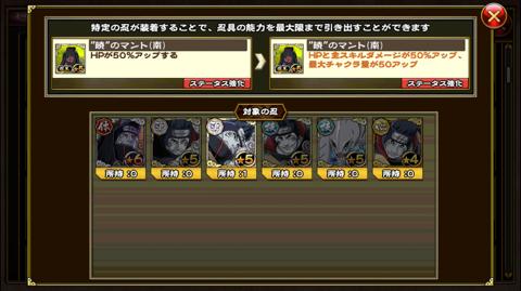"""★5""""暁""""のマント(南)"""