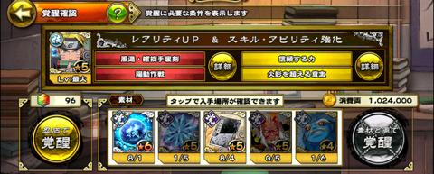 ★6覚醒画面