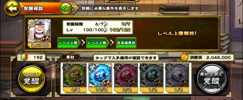 ★7覚醒画面