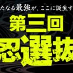 ナルコレ|第三回超忍選抜祭の結果とガチャ情報!